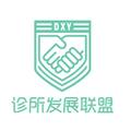 DXY诊所发展联盟