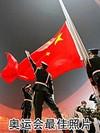 我爱大中华