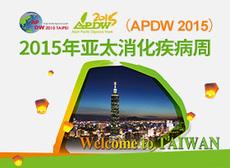 2015 亚太消化疾病周大会日程
