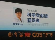 杨文英教授获第二届 CDS 科学贡献奖
