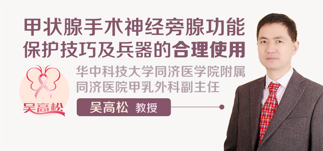 51612-華中科技大學同濟醫學院附屬同濟醫院吳高松教授微訪談圖片設計2-1-720-338.jpg