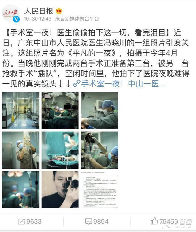 手术室意外的办理ppt 6 个月前「偷拍」手术室,现在意外走红,当事医师这样说......