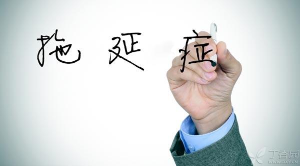拖延症汉字600.jpg