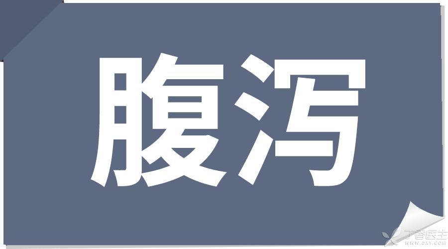 20-腹泻.png