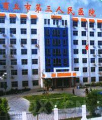 商丘市第三人民医院 图片
