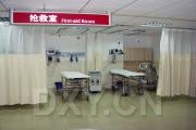 急诊室图片