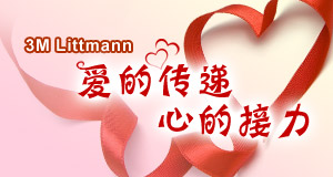 3M Littmann听诊器免费试用专区