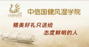 中信国健风湿学院