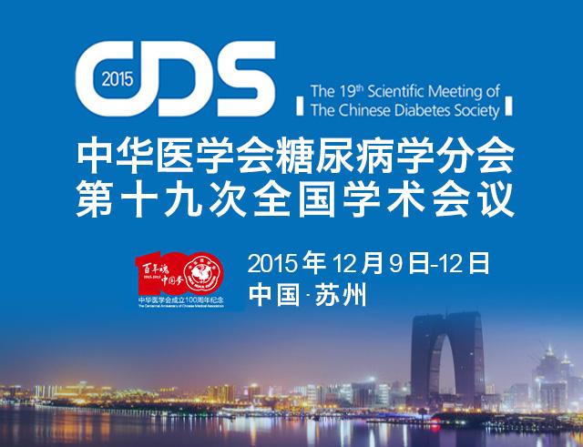 中华医学会糖尿病学分会第十九次全国学术大会