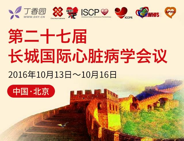 第二十七届长城国际心脏病学会议精彩集锦