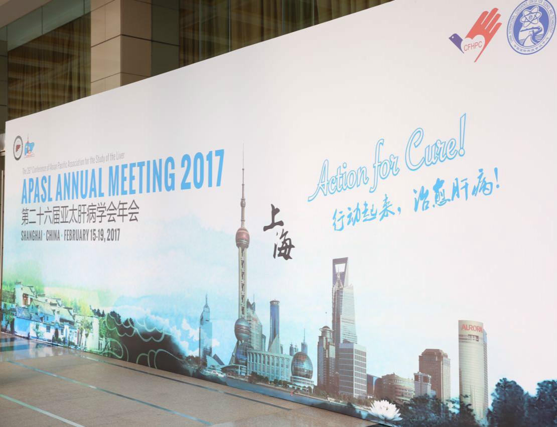 第二十六届亚太肝病学会年会精华集锦
