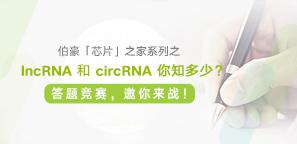 lncRNA 和 circRNA 答题挑战