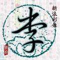 yishen0618