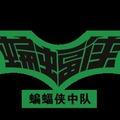 蝙蝠侠03