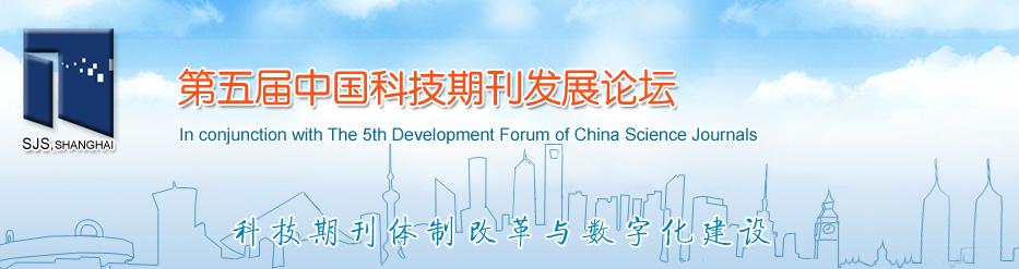 第五届中国科技期刊发展论坛