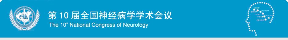 第10届全国神经病学学术会议
