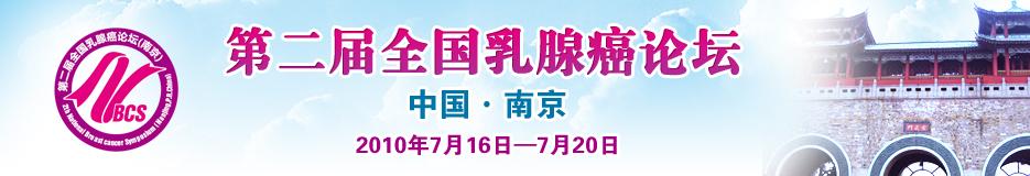 第二届全国乳腺癌论坛(南京)