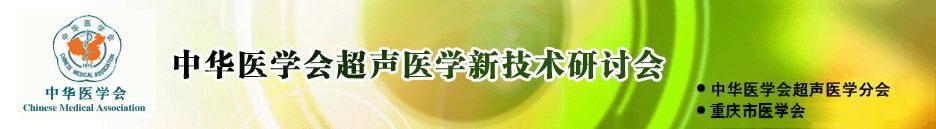 中华医学会超声医学新技术研讨会