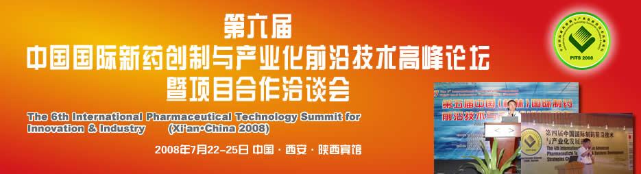 第6届中国(西安)国际新药创制与产业化前沿技术高峰论坛暨项目合作洽谈会