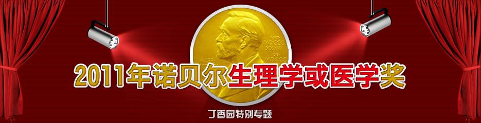2011年诺贝尔生理学或医学奖