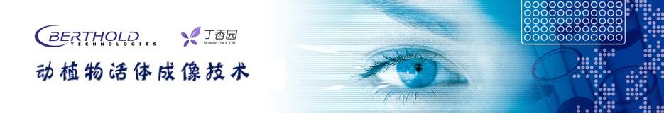 活体生物发光成像技术的最新进展