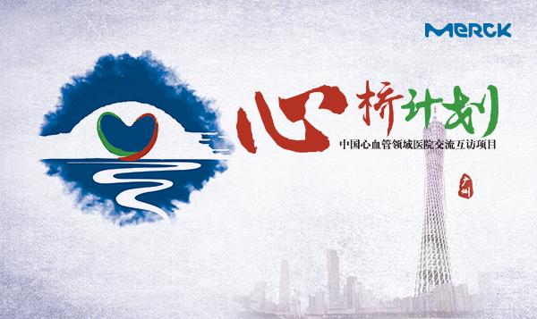 广州-心桥计划.jpg
